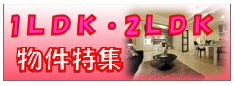1LDK・2LDK賃貸アパートマンション物件特集
